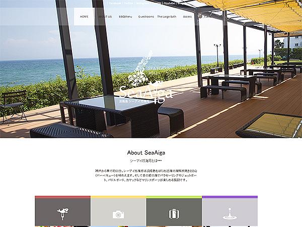淡路島シーアイガ海月公式ホームページを公開しました。